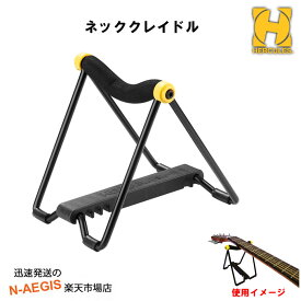 ネッククレイドル ネッククレードル ギターメンテナンス用ネック置き ネック枕 ギターリペア ハーキュレス HERCULES HA206【P2】