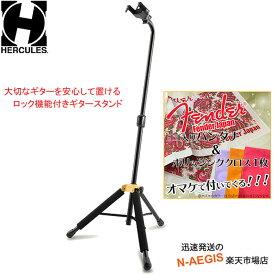 いいね!(オマケ付)ハーキュレスギタースタンド ロック機能付き HERCULES GS414B PLUS シングル・ギタースタンド 【RCP】
