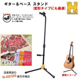 いいね!(オマケ付)在庫あり即日出荷!ギタースタンド ネックロック付き 変形ギターにオススメ ハーキュレス HERCULES GS412B PLUS 【RCP】【P5】