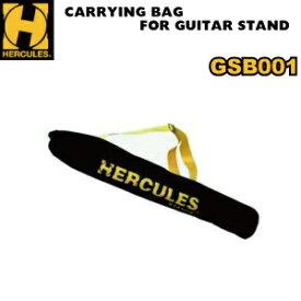 HERCULES GSB001 ギタースタンド用キャリングケース ハーキュレス ギタ−スタンド用バッグ【RCP】【P2】