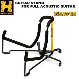HERCULES GS301B アコースティックギタースタンド ハーキュレス【RCP】【P2】