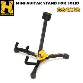 エレキギタースタンド 折り畳みミニスタンド HERCULES GS402BB ハーキュレス エレキギター用【RCP】【P2】