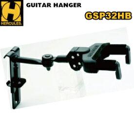 在庫あり、即日出荷!ギターハンガー ミドルアーム ハーキュレス HERCULES GSP32HB 【RCP】【P2】