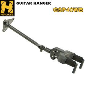 【数量限定特価】ギターハンガー ロングアーム ハーキュレス 壁面ネジ止めタイプ HERCULES GSP40WB 【RCP】【P2】