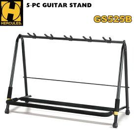 HERCULES GS525B 5本立てギタースタンド ハーキュレス【RCP】【P2】
