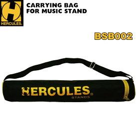 HERCULES BSB002 譜面台用キャリングバッグ ハーキュレス【RCP】【P2】