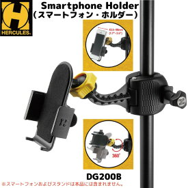 在庫あり、即日出荷!スマートフォン・ホルダー マイクスタンドにスマートフォンを固定 スマートフォンホルダー ハーキュレス HERCULES DG200B 【RCP】
