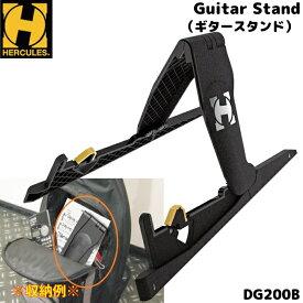 コンパクトギタースタンド ハーキュレス 折りたたみ HERCULES GS200B EZ PACK エレキアコギ兼用【RCP】【P2】