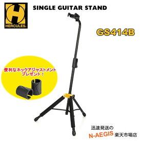 ギタースタンド ハーキュレス オマケ付き! HERCULES GS414B シングル・ギタースタンド GS-414B【RCP】