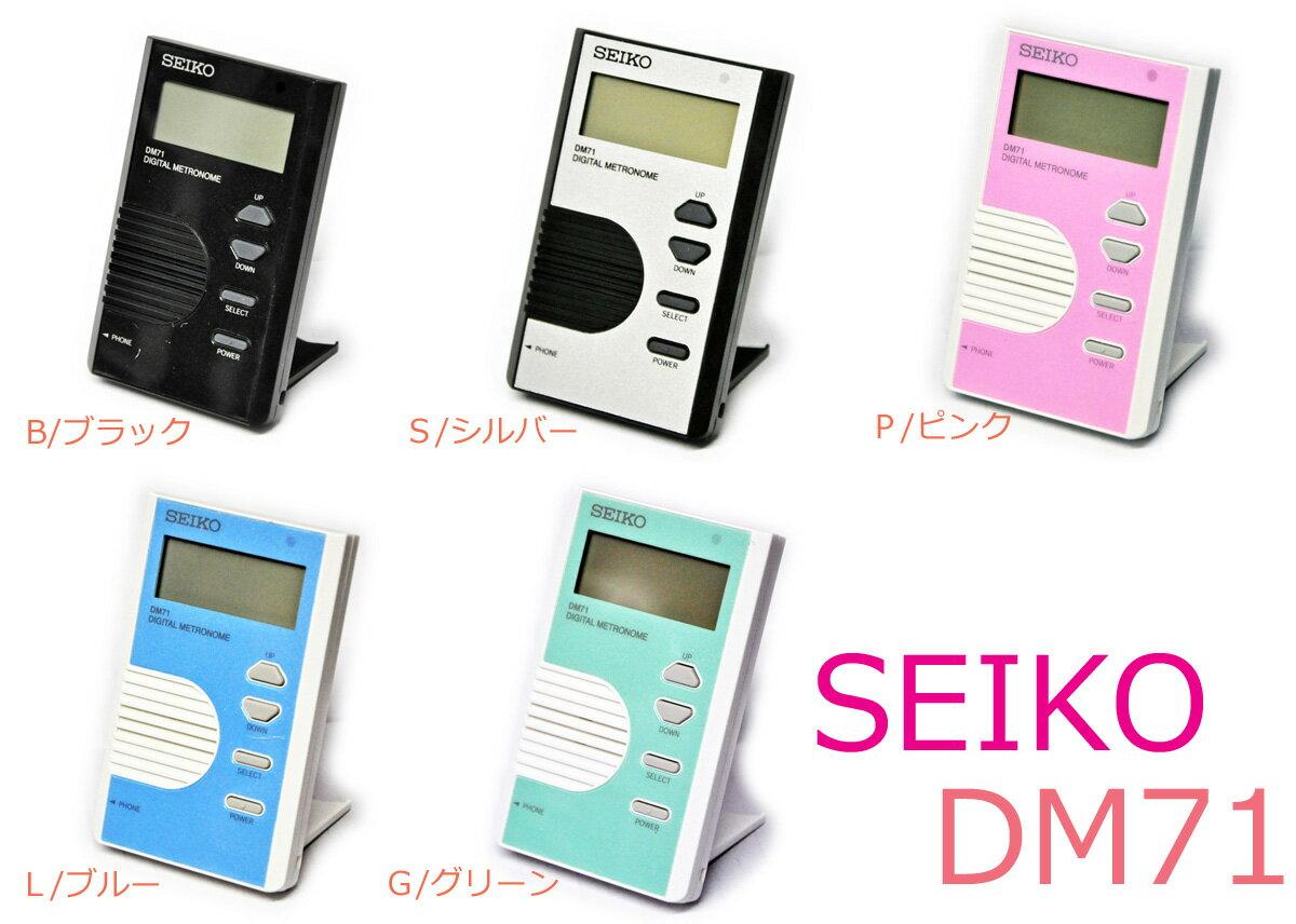 【as】SEIKO/セイコー DM71/DM-71 デジタルメトロノーム DM70の後継機種!【RCP】