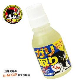 ガリ取りくん 接点復活剤 GTR-L30 液体タイプ(ボトルタイプ) ガリトリクン【RCP】【P2】