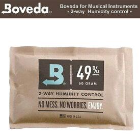 【メール便発送商品】加湿機能と吸湿機能をあわせ持つ、ギターのための2ウェイ湿度コントロール剤 Boveda B49 / ボベダ ヒュミディパック【RCP】