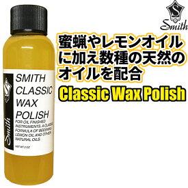 ワックス・ポリッシュ/(1本)Ken Smith Classic Wax Polish(約60ml)/ケンスミスのクラシック・ワックス・ポリッシュ【RCP】