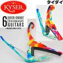 Kyser/カイザー KG6TD タイダイ※柄は個々異なります※ アコースティックギター用クイックチェンジカポタスト【RCP…