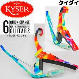 Kyser/カイザー KG6TD タイダイ※柄は個々異なります※ アコースティックギター用クイックチェンジカポタスト【RCP】【P2】