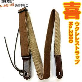 KIWAYA 喜 帆布生地ウクレレストラップ NO.2300 BRN ブラウン 茶色 Made in Japan【P2】
