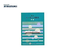 【メール便発送商品】SUZUKI/スズキ 複音ハーモニカ教本 初級 鈴木楽器製作所【RCP】