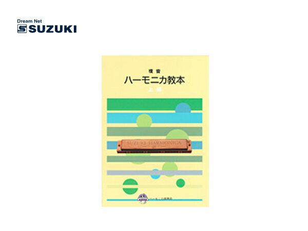 【メール便発送商品】SUZUKI/スズキ 複音ハーモニカ教本 上級 鈴木楽器製作所【RCP】