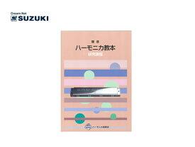 【メール便発送商品】SUZUKI/スズキ 複音ハーモニカ教本 研究課程 鈴木楽器製作所【RCP】