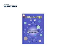 【メール便発送商品】SUZUKI/スズキ クロマチックハーモニカ教本 中級 CDブック 鈴木楽器製作所【RCP】