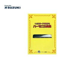 【メール便発送商品】SUZUKI/スズキ 1オクターブで吹けるハーモニカ曲集1 鈴木楽器製作所【RCP】