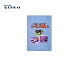 【メール便発送商品】SUZUKI/スズキ 1オクターブで吹けるハーモニカ曲集2 鈴木楽器製作所【RCP】