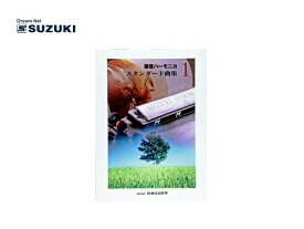 【メール便発送商品】SUZUKI/スズキ 複音ハーモニカスタンダード曲集1 鈴木楽器製作所【RCP】