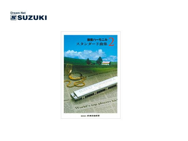 【メール便発送商品】SUZUKI/スズキ 複音ハーモニカスタンダード曲集2 鈴木楽器製作所【RCP】