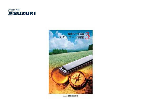 【メール便発送商品】SUZUKI/スズキ 複音ハーモニカスタンダード曲集3 鈴木楽器製作所【RCP】