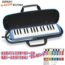 【as】(どれみシール1枚付き)SUZUKI/スズキ FA-32B ブルー 32鍵盤 アルトメロディオン 鍵盤ハーモニカ【楽ギフ_包装選択】【楽ギフ_のし宛書】【RCP】【P2】