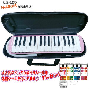 【as】(どれみシール1枚付き)SUZUKI/スズキ FA-32P ピンク 32鍵盤 アルトメロディオン 鍵盤ハーモニカ【楽ギフ_包装選択】【楽ギフ_のし宛書】【RCP】【P2】