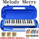 即日出荷!【特典シール付♪】MelodyMerry 鍵盤ハーモニカ MM-32/BLUE ブルー 青色 ※※学用品としてもお使い頂けます…
