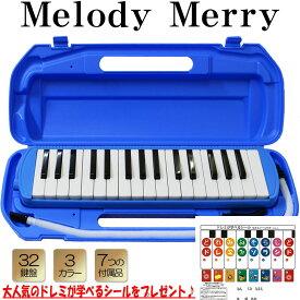 即日出荷!【特典シール付♪】MelodyMerry 鍵盤ハーモニカ MM-32/BLUE ブルー 青色 ※※学用品としてもお使い頂けます! メロディーメリー【箱に入れて発送いたします!】MM32【RCP】