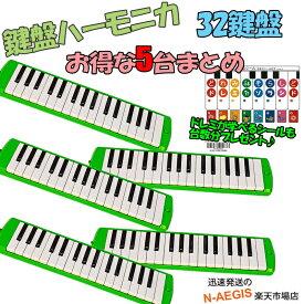 お得な5台セット♪数量限定特別価格!  鍵盤ハーモニカ KBH-32 GREEN グリーン 緑 ※学用品としてもお使い頂けます!(ピアニカ、メロディオンをお探しの方に)まとめ買い【RCP】本体 格安