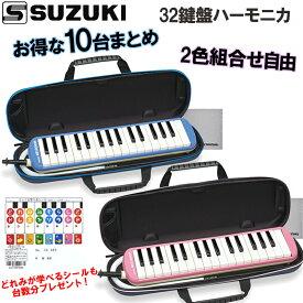 お得な10台セット♪SUZUKI/スズキ FA-32B ブルー FA-32P ピンク 32鍵盤 アルトメロディオン 鍵盤ハーモニカ 色の組み合わせアソート自由です♪まとめ買い【RCP】
