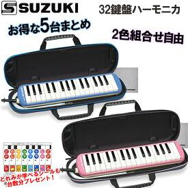 お得な5台セット♪SUZUKI/スズキ FA-32B ブルー FA-32P ピンク 32鍵盤 アルトメロディオン 鍵盤ハーモニカ 色の組み合わせアソート自由です♪まとめ買い【RCP】
