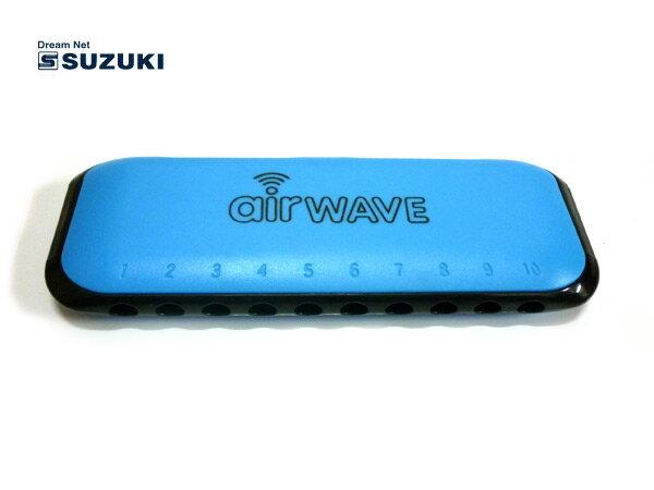 SUZUKI/スズキ AW-1/ブルーJ airWAVE エアーウェーブ 10穴ハーモニカ【楽ギフ_包装選択】【楽ギフ_のし宛書】【RCP】【P2】