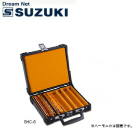 【as】SUZUKI/スズキ SHC-6 複音ハーモニカ6本ケース ハーモニカケース【RCP】【P2】