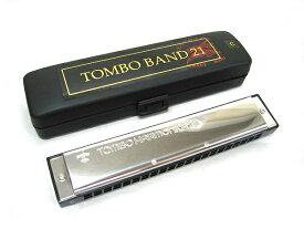 【18日23:59までポイント10倍!】TOMBO/トンボ No.3121 Key:C調 TOMBO BAND(トンボバンド) 21穴複音ハーモニカ【RCP】【P2】