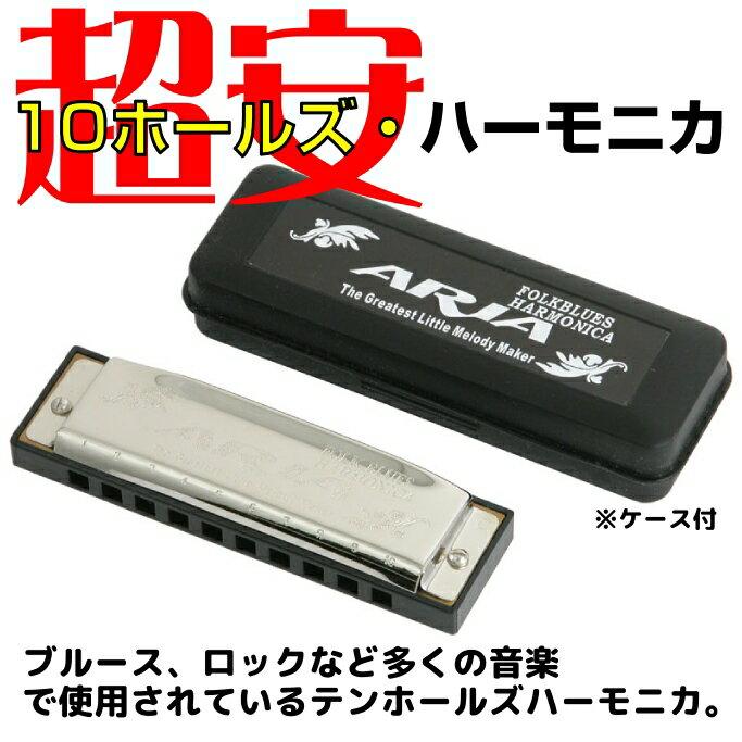 【メール便発送商品】Key=G ARIA/アリア テンホールズ ハーモニカ AH-1020 /AH1020【RCP】
