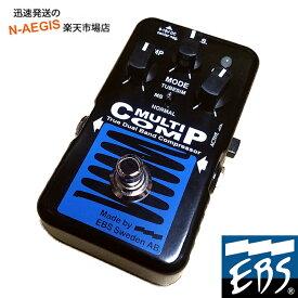 ベース用エフェクター EBS MultiComp Blue Label イービーエス ベース用 マルチコンプ ブルーラベル【RCP】