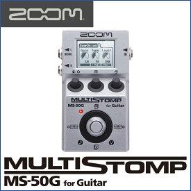 ZOOM/ズーム MS-50G MultiStomp Guitar Pedal ギター用マルチストンプペダル コンパクトボディーに有名エフェクターや高級アンプのサウンドを1台に凝縮!【RCP】【P10】