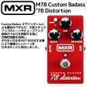 【あす楽対応】MXR/エフェクター ディストーション・カスタム・バダス M78 Custom Badass '78 Distortion / M78 エムエック...