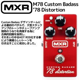 【as】MXR/エフェクター ディストーション・カスタム・バダス M78 Custom Badass '78 Distortion / M78 エムエックスアール【RCP】