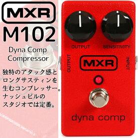 【正規輸入品】MXR/エフェクター コンプレッサー M102 Dyna Comp Compressor(ダイナコンプ) / M-102 エムエックスアール【RCP】