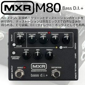 在庫あり、即日出荷!【正規輸入品】MXR/エフェクター ベース D.I. M80 Bass D.I.+(ベース・ディーアイ・プラス) / M-80 エムエックスアール【RCP】【P5】