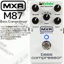 【あす楽対応】【正規輸入品】MXR/エフェクター ベース用コンプレッサー M87 Bass Compressor(ベース・コンプレッサー) / M-87 エムエ...