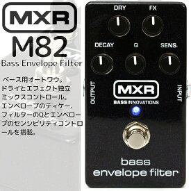 在庫あり、即日出荷!MXR/エフェクター オートワウ M82 Bass Envelope Filter(エンベロープ・フィルター) / M-82 エムエックスアール【RCP】