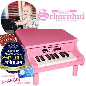 【メッセージカードをプレゼント!】シェーンハット 18鍵盤 ミニグランドピアノ ピンク 18-Key Pink Mini Grand Piano 189P Schoenhut トイピアノ クリスマスプレゼント、お誕生日プレゼントに♪男の子向け 女の子向け おもちゃ【RCP】Xmas