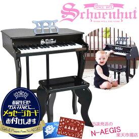 【メッセージカードをプレゼント!】シェーンハット 37鍵盤 ベビーグランドピアノ 椅子付 ブラック 黒 37-Key Black Elite Baby Grand Piano and Bench 372B トイピアノ クリスマスプレゼント、お誕生日プレゼントに♪男の子向け 女の子向け おもちゃ【RCP】Xmas